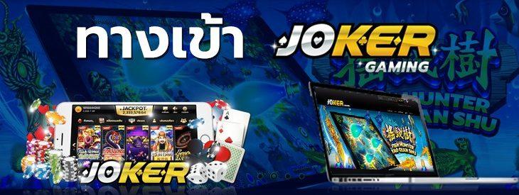 joker กับทางเข้าที่เป็นประตูสู่การทำกำไรเกมสล็อตได้ง่าย เพียงแค่ปลายนิ้วจิ้ม