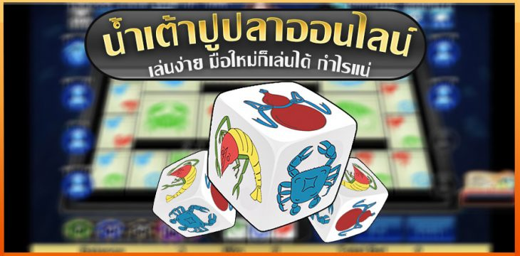 น้ำเต้าปูปลาออนไลน์ เกมที่เล่นได้จริง และจ่ายเงินจริง พลาดไม่ได้